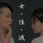 2018亞洲假日劇場戲劇節《女‧性‧誡》 2018 Asia Weekend Theatre Festival《Alternative Lessons for Women: A Double Bill》