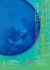 水下文化資產之保護與合作~第九屆海峽兩岸文化資產保護論壇