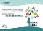 邁向永續臺灣國際研討會 —聯合國永續發展目標在地化