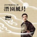2019精緻客家大戲《潛園風月》 Lin Zan-Mei's