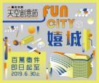 2019天空創意節「嬉城Fun City」徵件開跑!