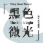 2019雲門劇場-飛人集社劇團《黑色微光》 The Black Light