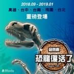 AM創意劇場2018《Musical TARU! 恐龍復活了!》音樂劇 Musical TARU!