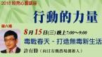 【泰山照亮心靈】8/15許有勝老師講:毒戰春天,打造無毒新生活