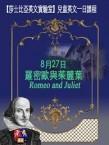 【莎士比亞英文實驗室】  08/27(日)《羅密歐與茱麗葉》(Romeo and Juliet)