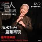 《凍水牡丹》-風華再現 LIAO Chiung-chih, the Legendary Diva of the Taiwanese Opera, and NCO