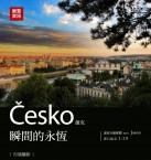 行旅攝影 瞬間的永恆 / 捷克Česko