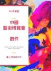 2019中國藝術博覽會徵件活動開跑