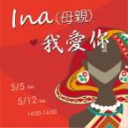 2018「Ina(母親)我愛妳」母親節特別活動