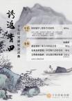 《誘返青田—于右任140歲冥誕紀念活動》