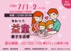 【舞動生命 益童LOVE】親子生活節