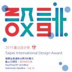 2019台北設計獎報名徵件開跑