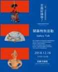 《京都好博學!》台日交流特展--開幕特別活動 Gallery Talk
