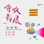 2018奔放影展-「食」與「藝」