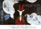 《妖怪祭》台灣·日本博多交流展