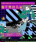 台灣印花設計節 Taiwan Pattern Design Festival