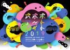 東京六本木藝術之夜 2019:「夜之旅、晝之夢」5/25-26一夜限定登場