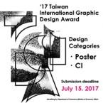 2017臺灣國際平面設計獎