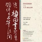 【中台世界博物館三周年】8/9-8/18連續十天免費參觀