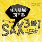 2017台灣國際薩克斯風節[風聲四起]系列一_SAX三缺一薩克斯風四重奏