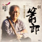 """臺灣國樂團《一個簫郎—陳中申洞簫音樂會》 NCO""""One Xiao Player:Chen Zhong-Shen Bamboo Xiao Recital"""""""