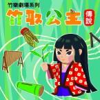 壹貳參戲劇團「竹樂劇場《竹取公主傳說》」