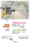 《發現客庄美學DNA藝術展系列講座》4/1 屏東場