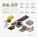 「臺灣當代抽象藝術展   首部曲─隱藏的視界」