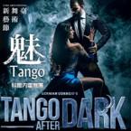 2018新舞臺藝術節-科爾內霍舞團《魅.Tango》 2018 CTBC Arts Festival-German Cornejo's Dance Company Tango After Dark
