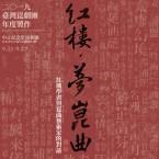 臺灣崑劇團《紅樓‧夢崑曲─紅樓學者與崑曲藝術家的對話》