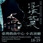 臺灣戲曲中心開幕系列《浮域誌異》2017版