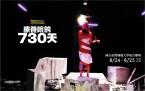 2019臺北藝穗節《療食院的730天》