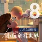 【八月主題:小玩童看世界】