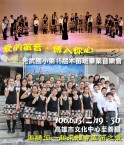愛的笛音.傳入你心-光武國小第15屆木笛班畢業音樂會