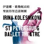 伊蓮娜.歌勒妮高娃與聖彼得堡芭蕾舞團