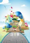 2017漁光島藝術節