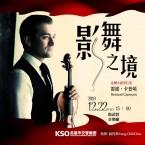 影舞之境-卡普頌與高雄市交響樂團 Renaud CAPUÇON & Kaohsiung Symphony Orchestra