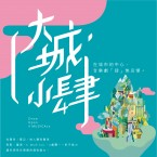 2018【大城小肆】音樂劇節在華山