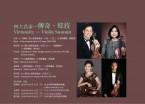 2019巴洛克獨奏家樂團大器呈現《四大名家— 傳奇‧炫技》
