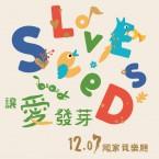讓愛發芽-台北愛樂管弦樂團與愛樂種子音樂會 Love Seeds