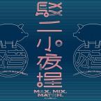 2019駁二小夜埕Max.Mix.Match