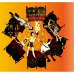 極至體能舞蹈團20週年作品《迷走空間:萬花筒》首演 MAD Theater《Vagaries Space: MAD Kaleidoscope》