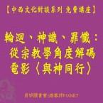 【中西文化對談系列 免費講座】輪迴、神識、罪懺:從宗教學角度解碼電影〈與神同行〉