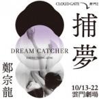 雲門2「捕夢」 Dream Catcher by Cloud Gate 2