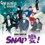 2019新舞臺藝術節─韓國幻真製作室《SNAP 變!》