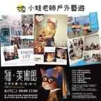 小蛙老師的戶外藝遊-貓•美術館/世界名畫+北美館/面對面特展
