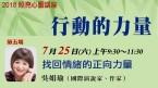 【泰山照亮心靈】7/25吳娟瑜老師講:找回情緒的正向力量