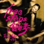 2017 新竹風中舞影 驫舞劇場《自由步-蘇威嘉最色的想像》 FreeSteps