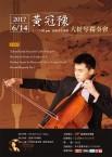 2017黃冠豫大提琴獨奏會