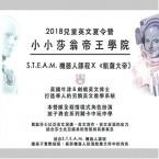 【2018兒童英文夏令營 小小莎翁帝王學院】 S.T.E.A.M. 機器人課程 + 莎翁名劇《凱薩大帝》